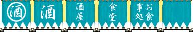 日除けのれん(リクエスト)-2