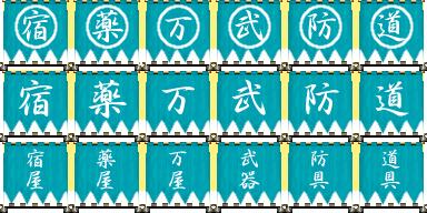 日除けのれん(リクエスト)-1