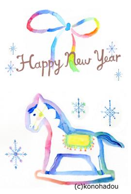 2014木馬★年賀