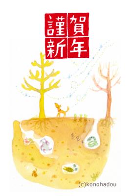 中野年賀2014