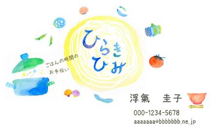 ひらきひみ紹介用450×