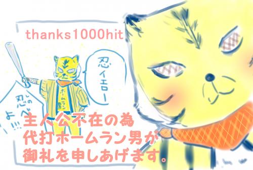 1000hit+縺ョ繧ウ繝斐・_convert_20130306020008