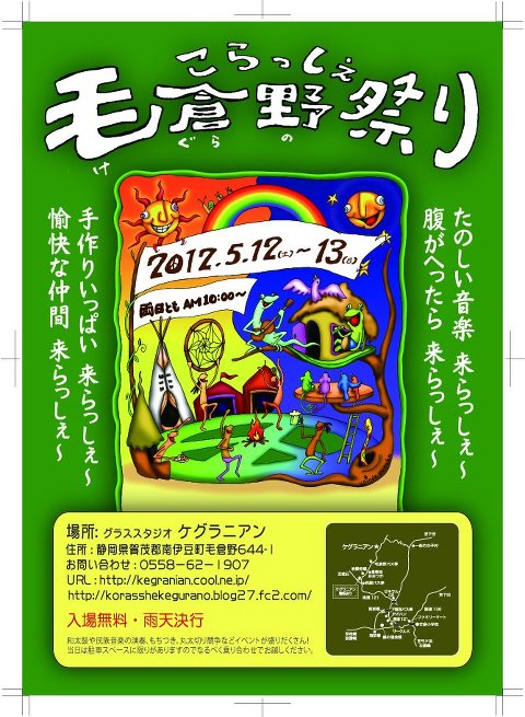 こらっしぇ毛倉野祭り2012フライヤー