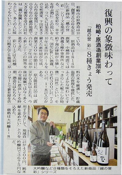 4月10日新潟日報 彩 記事掲載