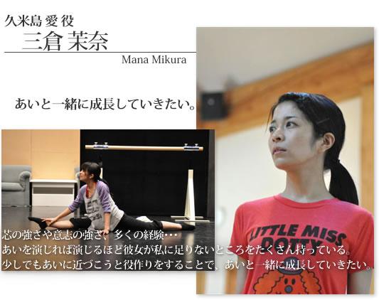 mikurapict_cast_mana.jpg