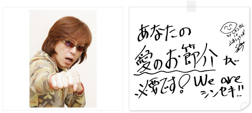 shooya_yamamoto.jpg