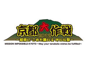 1208_kyoto-thumb-294xauto-4084.jpg