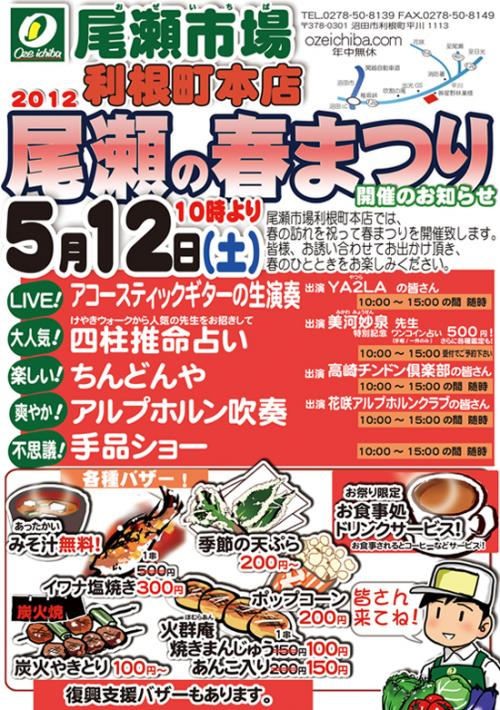 ozeichipic20120424top1_convert_20120511105230.jpg
