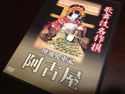 阿古屋DVD