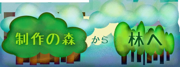 制作の森から林へ