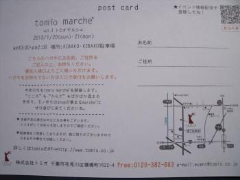 マルシェDM Vol.3