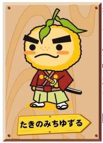 yuzuruキャプチャ