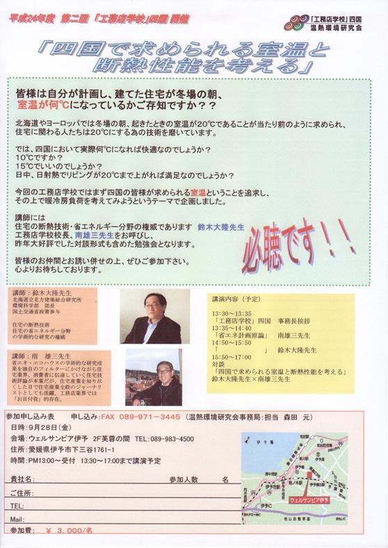 鈴木先生・南先生 工務店学校-2