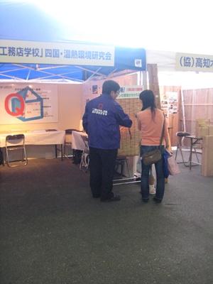 もくもくランド2012 010-010