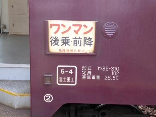 わたらせ渓谷鐵道トロッコの旅2014-207