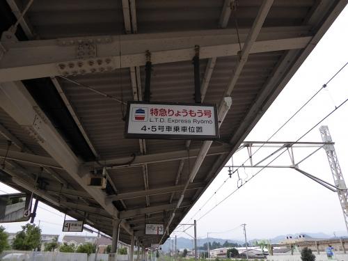 わたらせ渓谷鐵道トロッコの旅2014-220