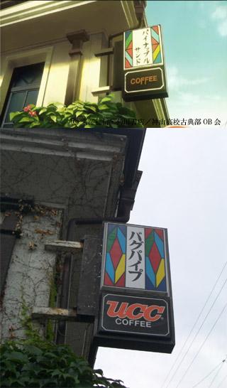 氷菓-022