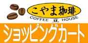 こやま珈琲ショッピングカート