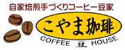 自家焙煎手づくりコーヒー豆家 こやま珈琲