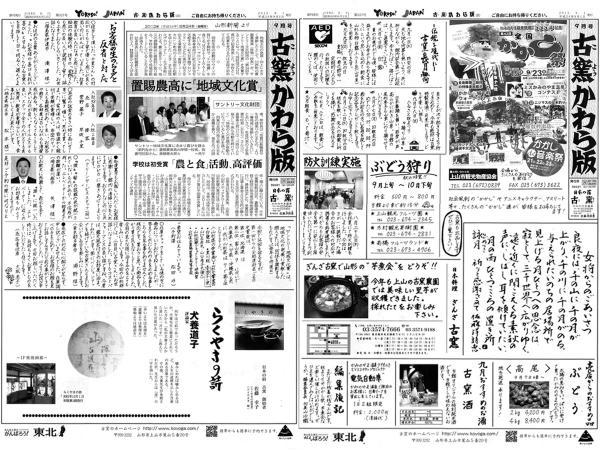 9月号かわら版_1200px