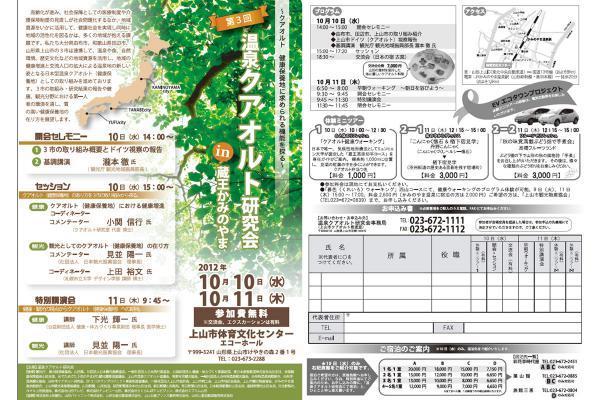 温泉クアオルト研究会_1200px