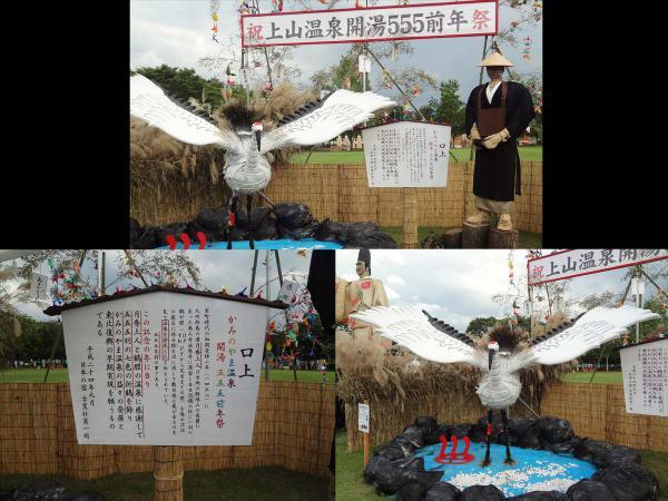 かかし祭りグランプリ受賞_1200px
