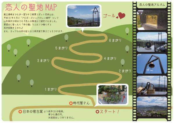 恋人の聖地MAP_1200px