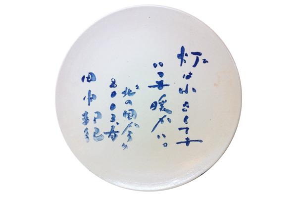 楽焼_田中邦衛1