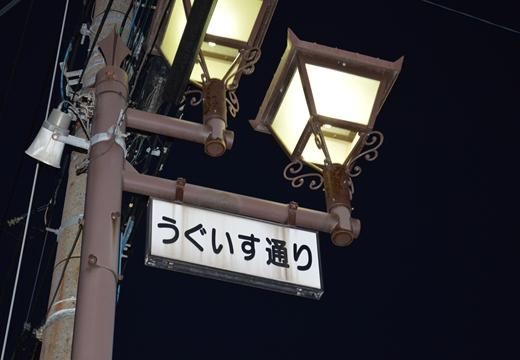 入谷・根岸 (558)_R