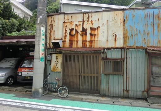 横須賀_R