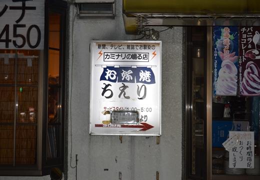 王子・荒川遊園 (288)_R