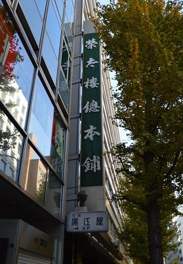 日本橋10 (135)_R