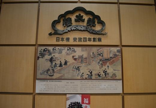 日本橋10 (139)_R