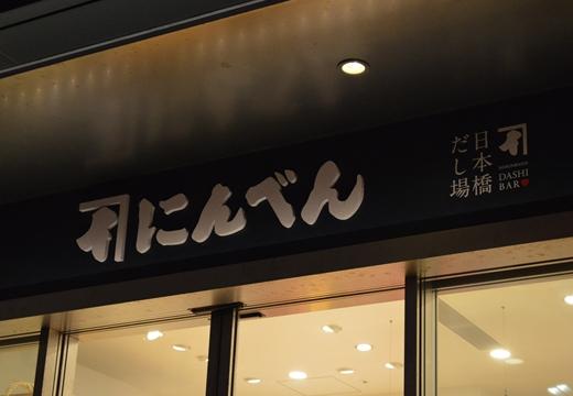 日本橋10 (592)_R