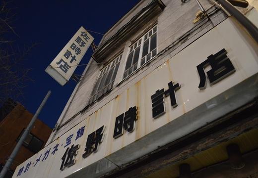 日本橋20130105 (376)_R
