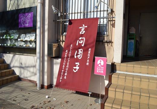 向島・浅草 お団子ツアー (70)_R