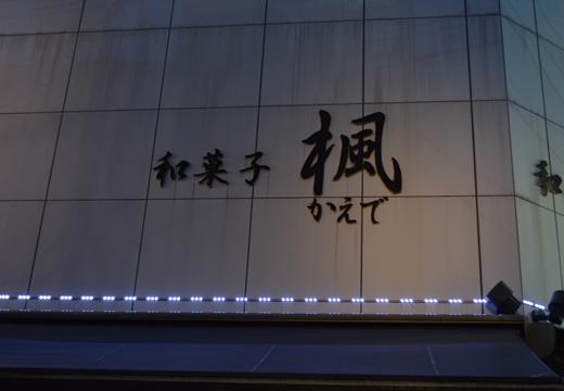 向島・浅草 お団子ツアー (271)_R