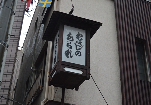 尾久100 (74)_R