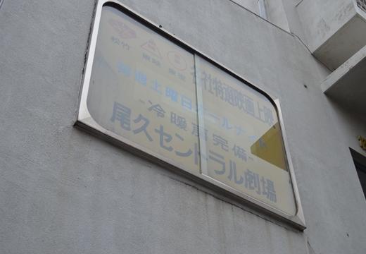 尾久100 (184)_R