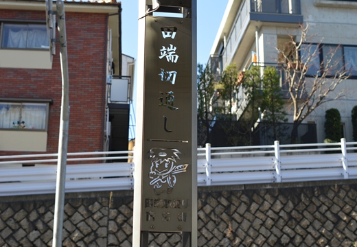 田端 (325)_R