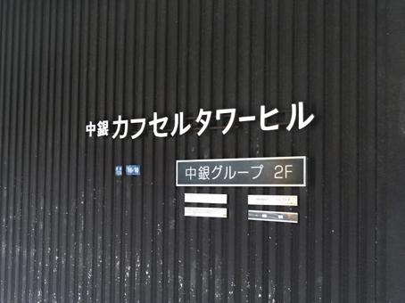 中銀カプセルタワービル5