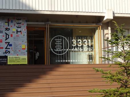 アーツ千代田3331-02