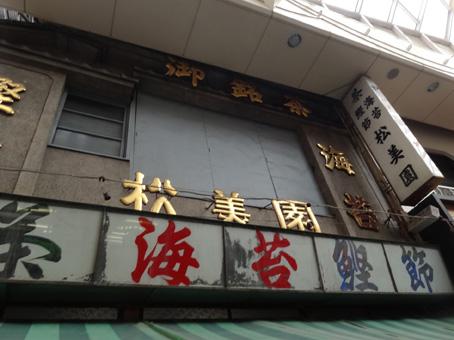 阿佐ケ谷駅周辺03
