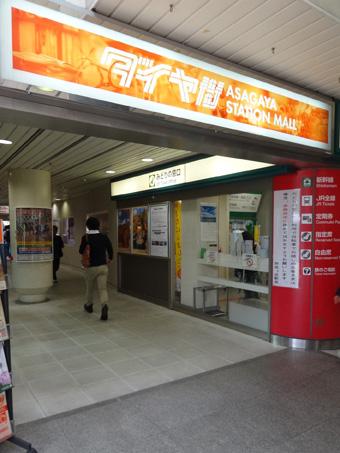阿佐ケ谷駅周辺05