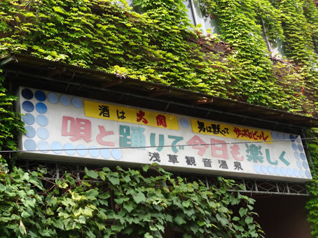 浅草観音温泉2
