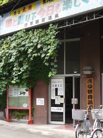 浅草観音温泉4