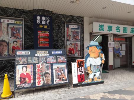 浅草映画館2