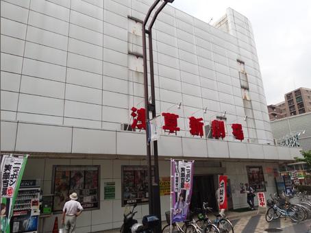 浅草映画館3