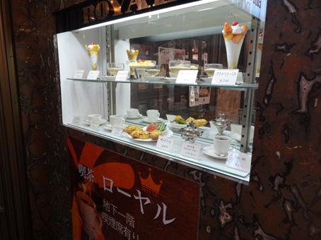 純喫茶ローヤル3