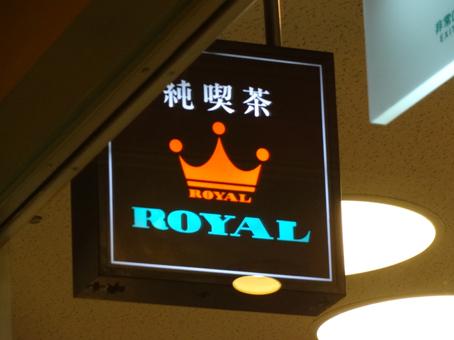 純喫茶ローヤル9